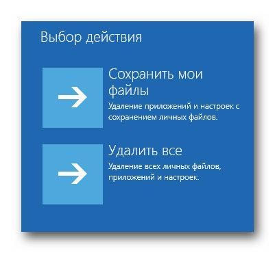 Указываем тип восстановления системы Windows 10