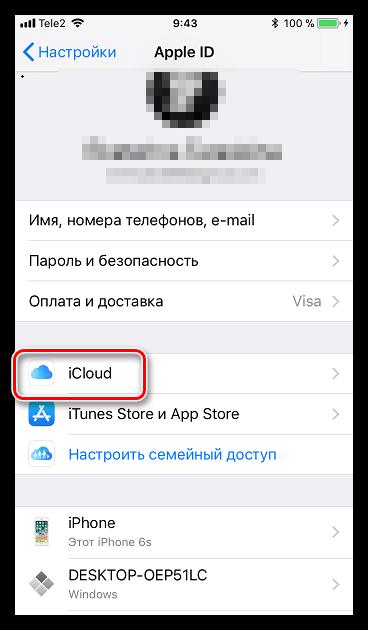 Управление настройками iCloud на iPhone
