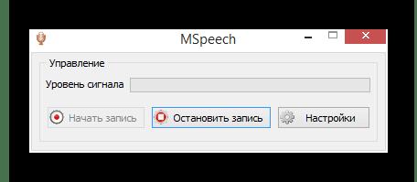 Успешно активированная программа MSpeech в ОС Виндовс