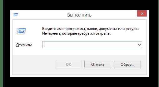 Успешно открытое окно Выполнить через сочетание клавиш в ОС Виндовс