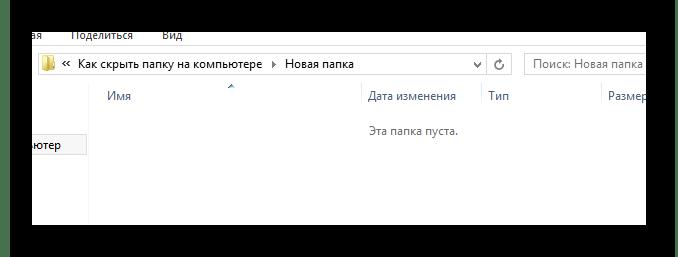 Успешно скрытый папки в проводнике в ОС Виндовс 8.1