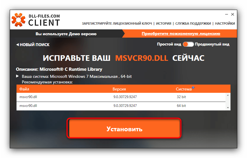 Установить msvcr90.dll в DLL-files-com Client