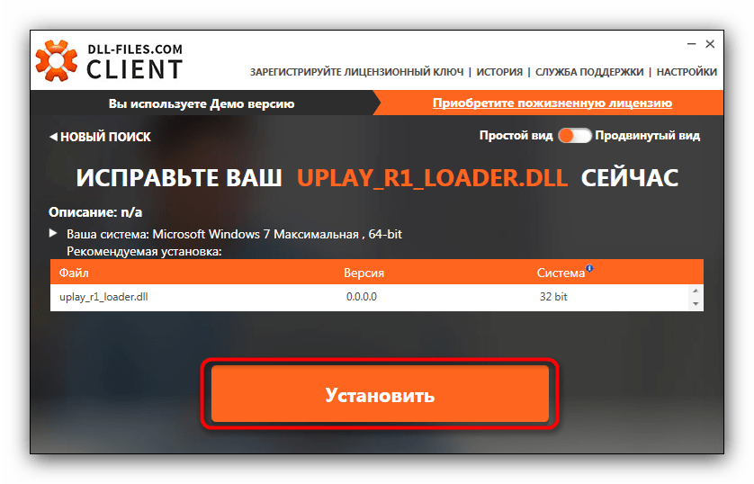 Установить uplay_r1_loader.dll через DLL-files-com Client