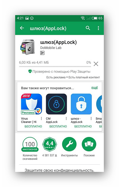 Установка AppLock