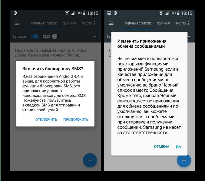 Установка Черного Списка приложением для чтения СМС в Samsung