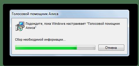 Установка голосового помощника Алиса в Windows 7