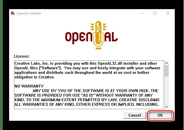 Установка openal