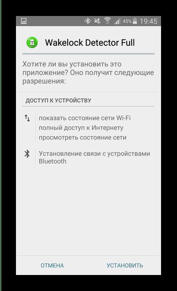 Установка приложения стандартными средствами Android