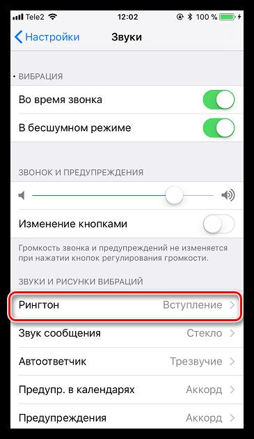 Устаеновка рингтона для контакта на iPhone
