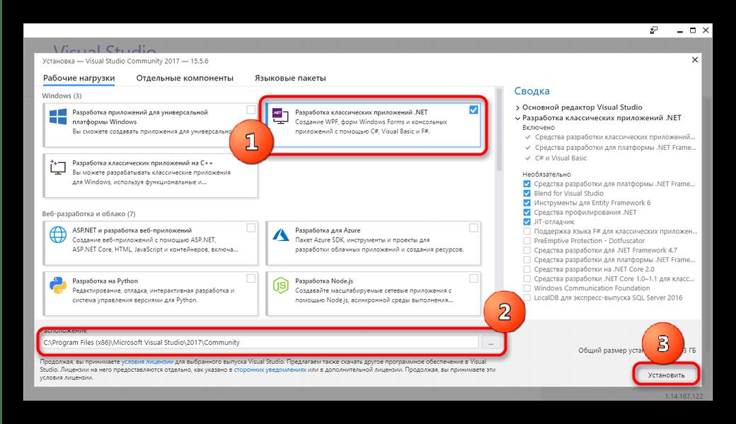 Установщик Visual Studio с выбранными компонентами для исправления ошибки в mfc71.dll