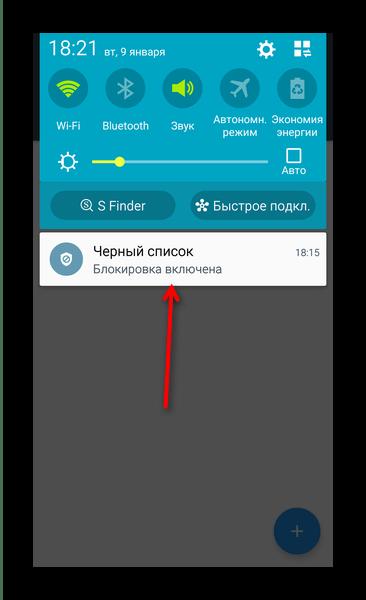Уведомление приложения Черный Список в строке состояния Android
