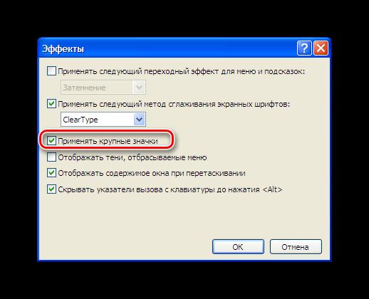 Увеличение значков в меню эффектов свойств экрана Windows XP