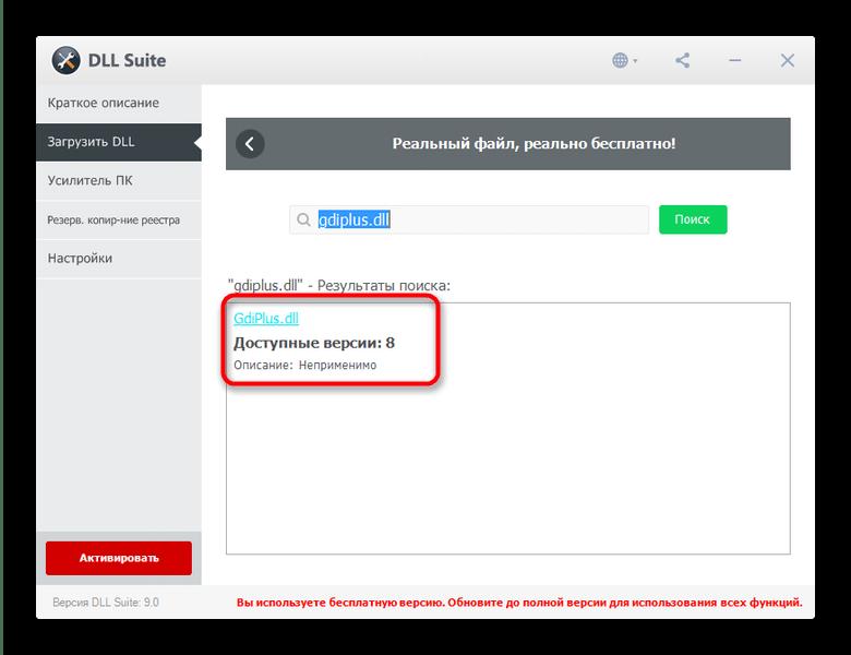 Варианты загрузки библиотеки gdiplus.dll в DLL Suite