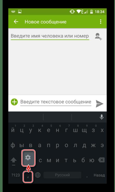 Вход в меню настроек ввода текста через клавиатуру Android