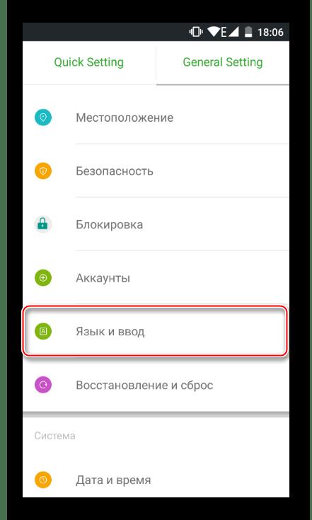 Вход в языковые настройки на Android