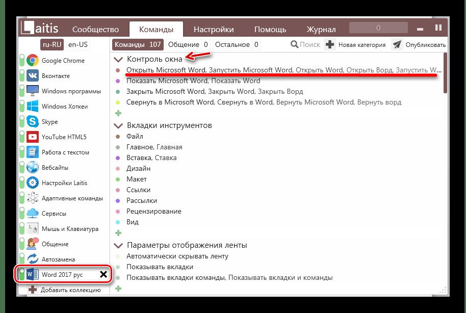 Вкладка Команды с набором команд разбитых на категории в программе Laitis в Windows 7