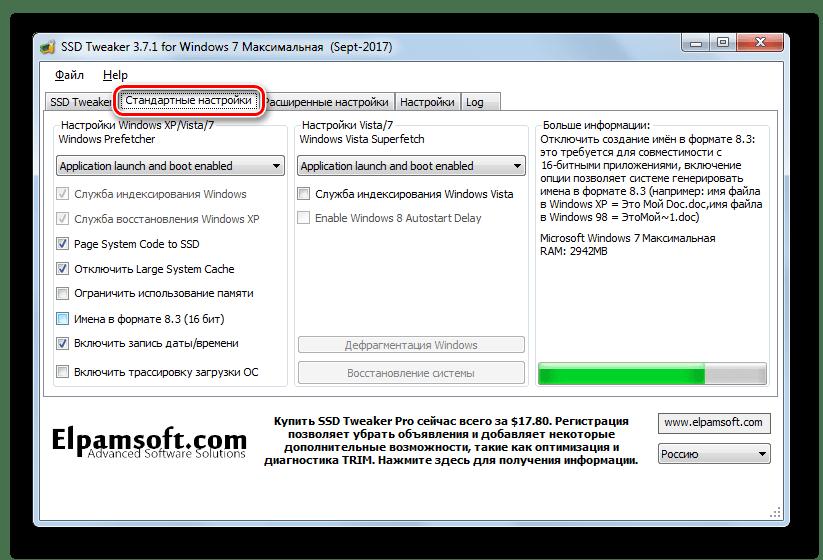 Вкладка Стандартные настройки в программе SSDTweaker в Windows 7