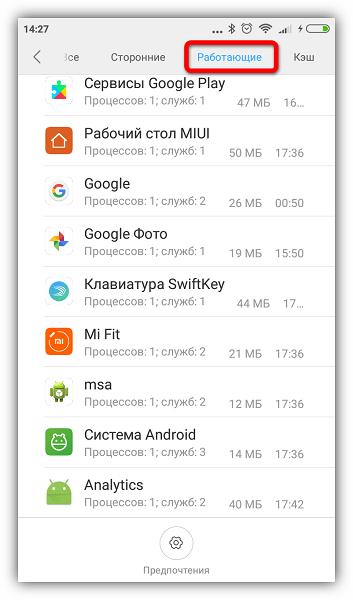 Вкладка работающие приложения на Андроид