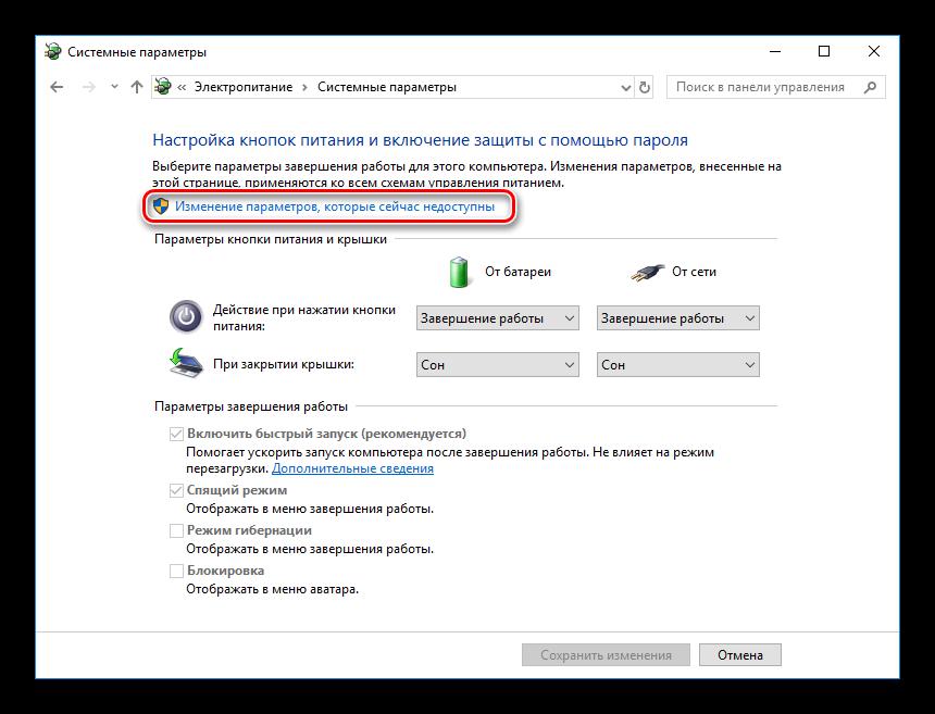 Включение доступа к изменению функций электропитания в Windows 10