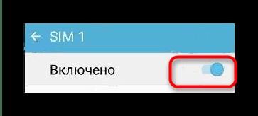 Включение неактивной симки в Диспетчере SIM в Android