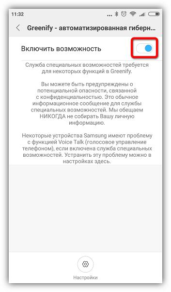 Включение службы специальных возможностей Greenify