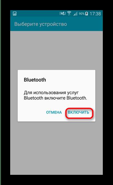 Включение услуги Bluetooth для передачи данных