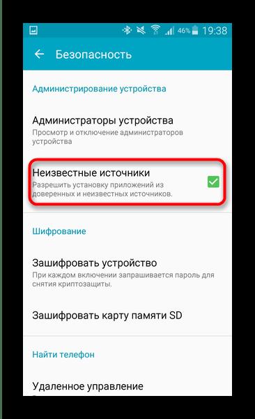 Включение установки приложений из неизвестных источников в Андроид
