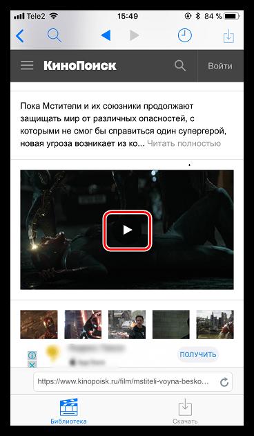 Воспроизведение видео в Video Saver Pro