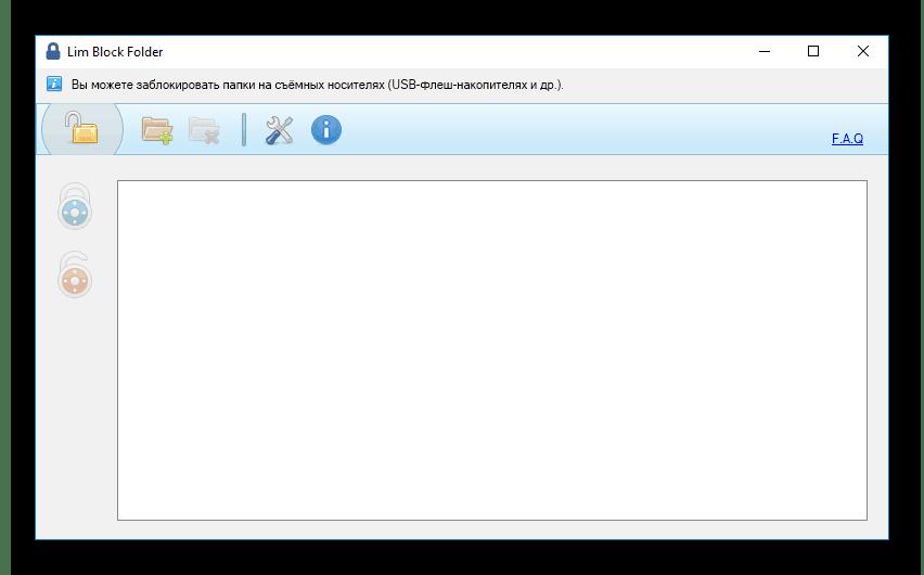 Возможность использования программы Lim LockFolder для скрытия папок в ОС Виндовс