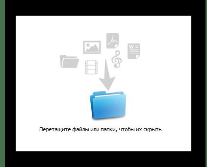 Возможность скрытия папки через перетаскивание в окне программы Wise Folder Hider