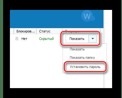 Возможность установки пароля на скрытую папку в окне программы Wise Folder Hider