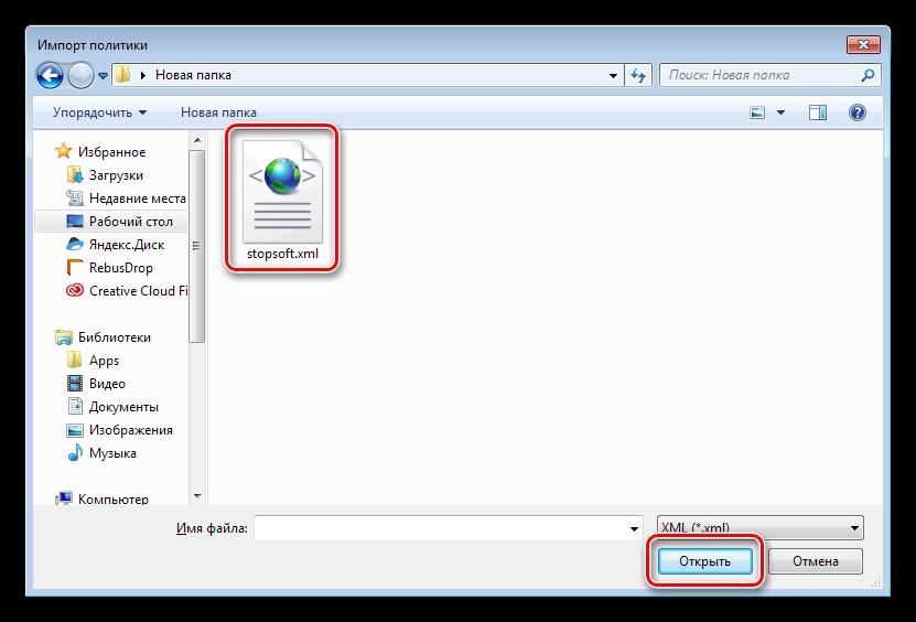 Второй этап импорта политики в AppLocker Windows