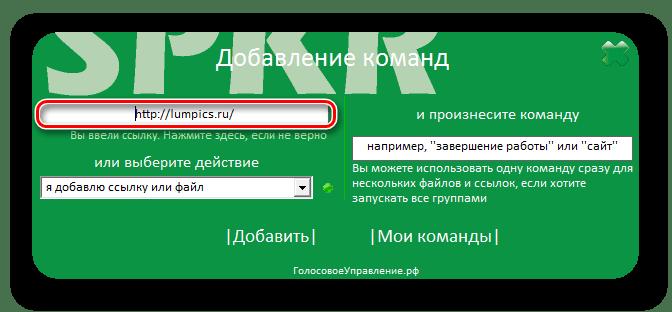 Введение ссылки на сайт в поле в программе Speaker в Windows 7