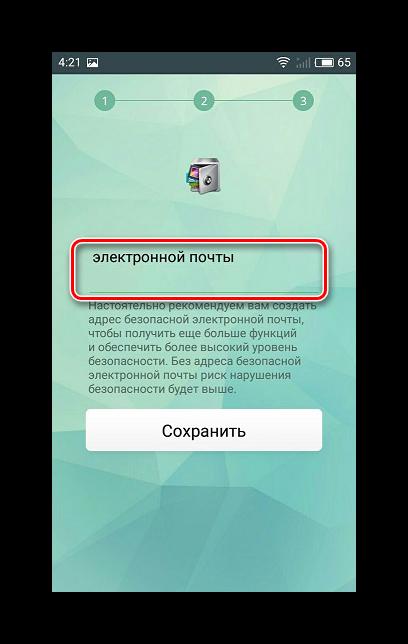 Ввод электронной почты AppLock