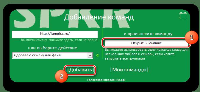 Ввод команды для выполнения действия в программе Speaker в Windows 7