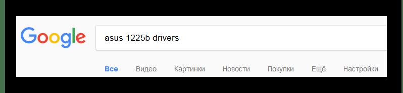Ввод названия модели ноутбука в Google