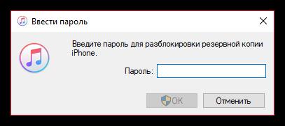 Ввод пароля от шифрования резервной копии в iTunes