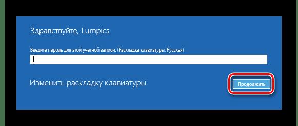 Вводим пароль от профиля при восстановлении Windows 10