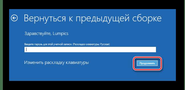 Вводим при необходимости пароль для отката сборки