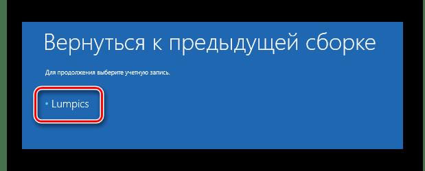 Выбираем учетную запись для отката сборки Windows 10