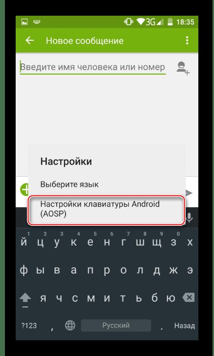 Выбор активной клавиатуры для настройки на Android