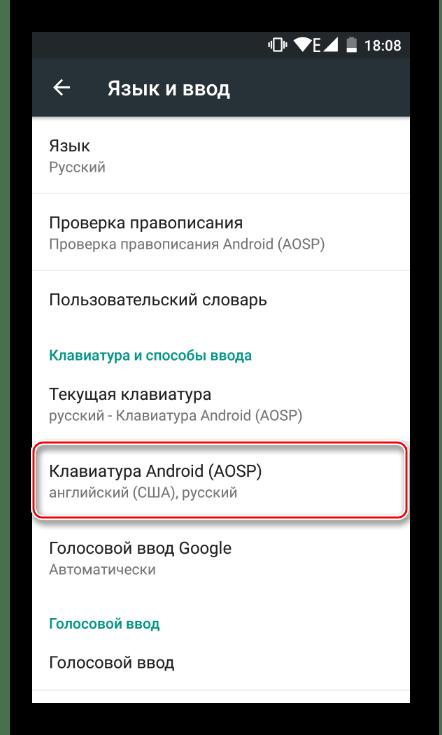Выбор активной клавиатуры на Android