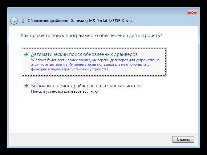 Выбор автоматического режима обновления драйверов в Диспетчере устройств Windows