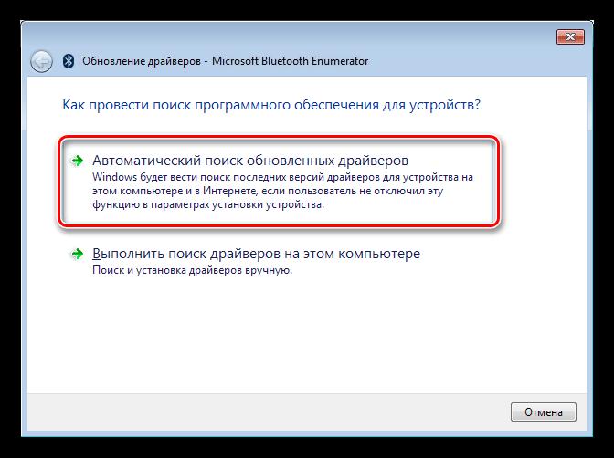Выбор автоматического режима поиска драйвера устройства в диспетчере устройств Windows