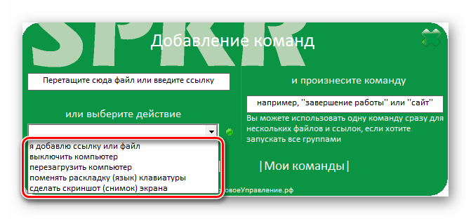 Выбор действия из выпадающего списка в программе Speaker в Windows 7