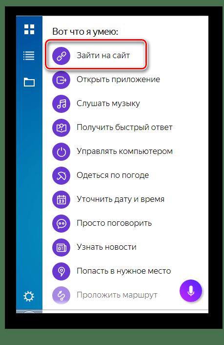 Выбор действия в программе Алиса в Windows 7