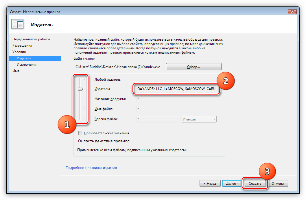 Выбор глубины исполнения правила AppLocker Windows