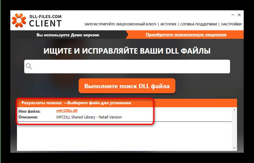 Выбор имени mfc100u.dll для загрузки из DLL-files-com Client