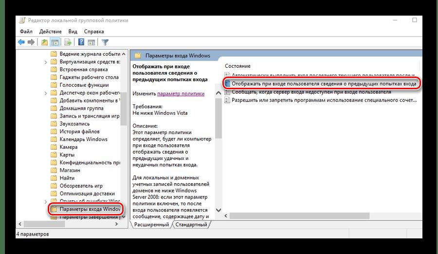 Выбор параметра для вывода сообщения о предыдущих включениях компьютера в редакторе групповых политик