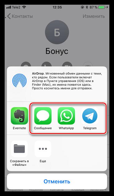 Выбор приложения для отправки контакта на iPhone